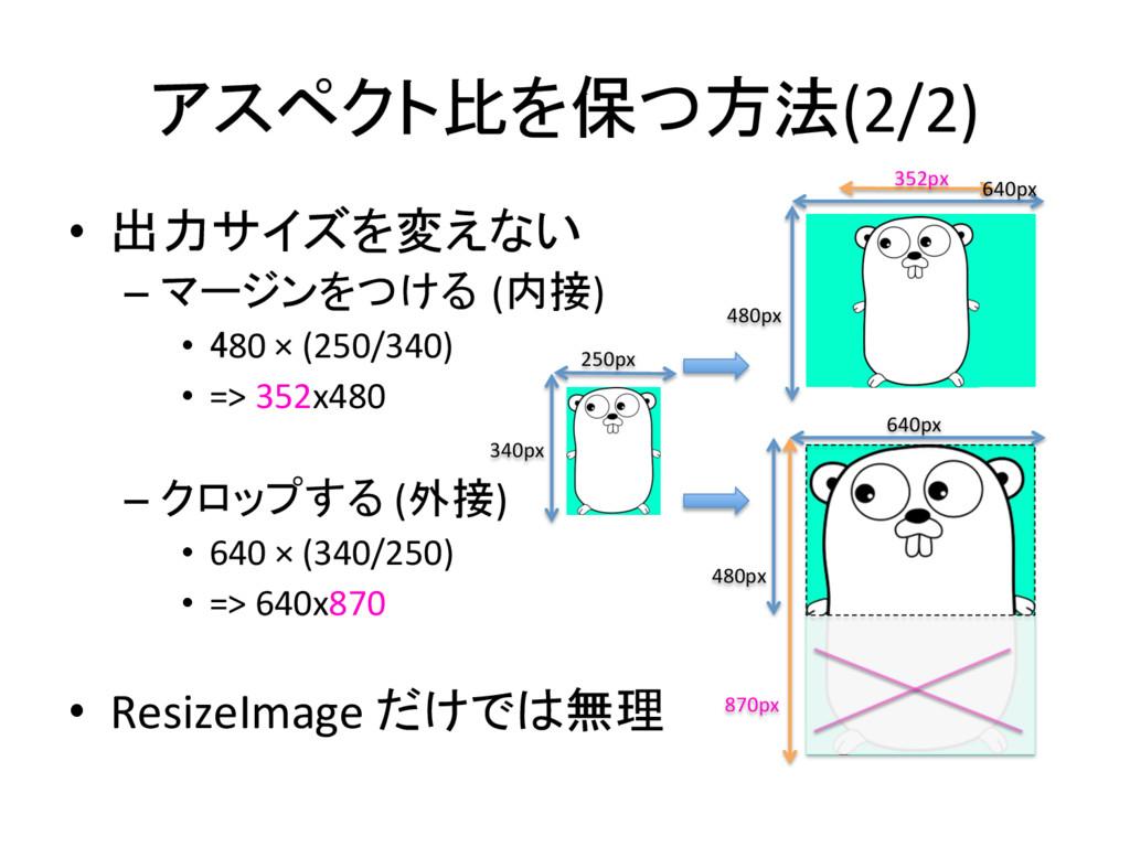アスペクト比を保つ方法(2/2) • 出力サイズを変えない  –マージンをつける...