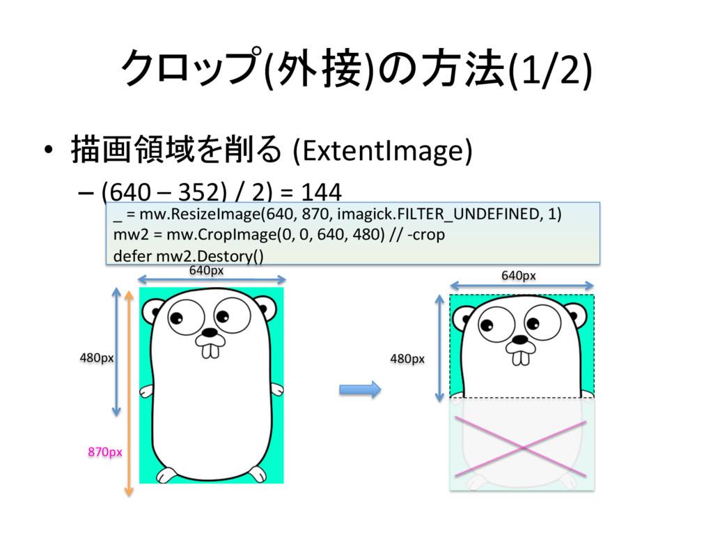 クロップ(外接)の方法(1/2) • 描画領域を削る (ExtentImage) ...