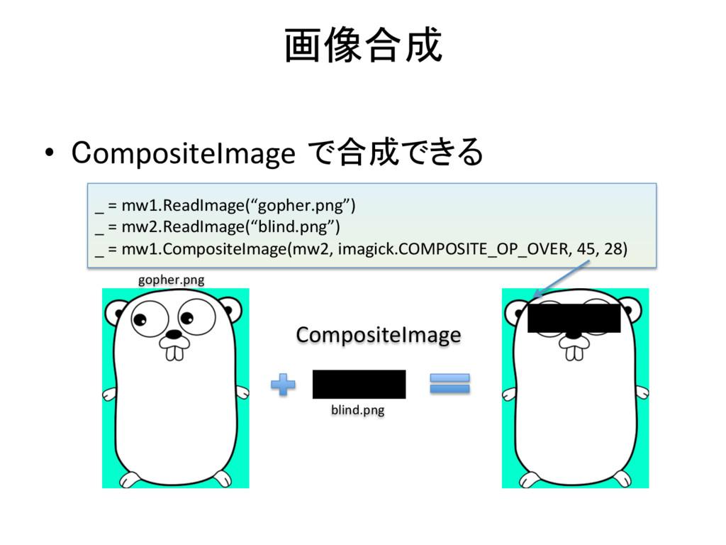 画像合成   • CompositeImage で合成できる _ =...