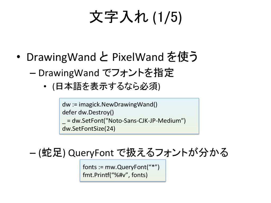 文字入れ (1/5)   • DrawingWand と PixelW...