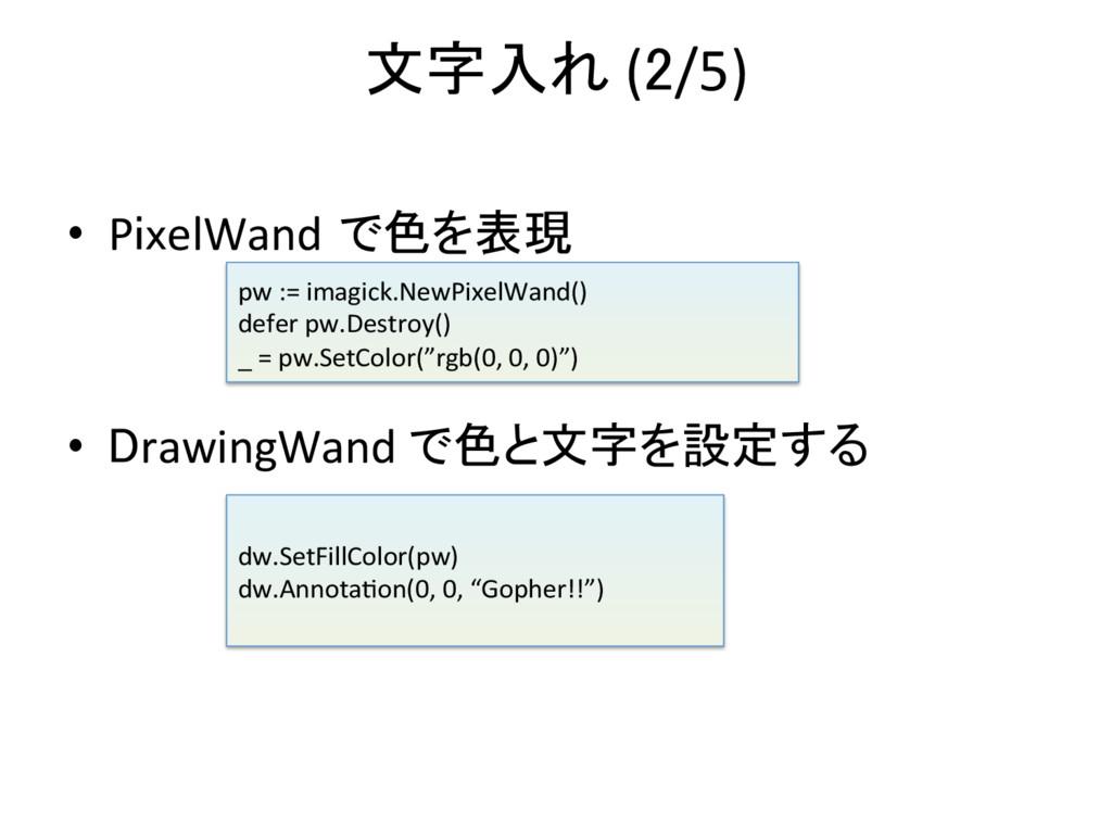 文字入れ (2/5)   • PixelWand で色を表現  • ...