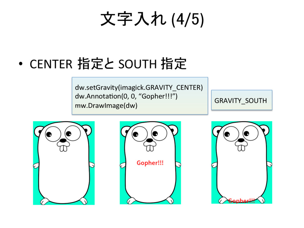 文字入れ (4/5)   • CENTER 指定と SOUTH 指定...