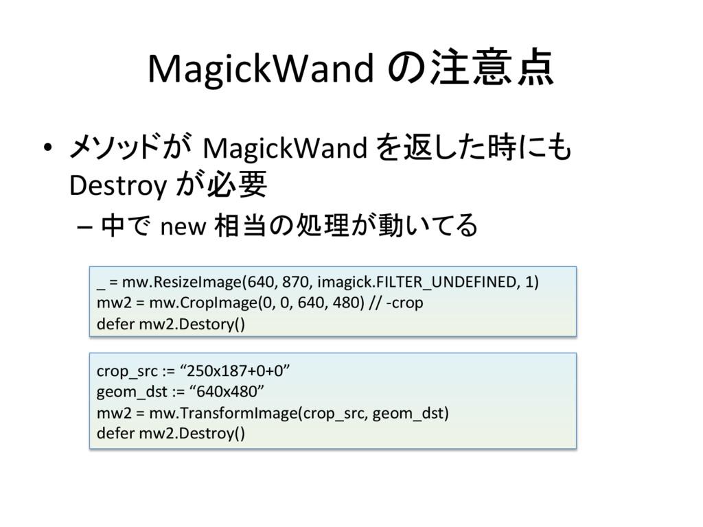 MagickWand の注意点 • メソッドが MagickWand を返し...