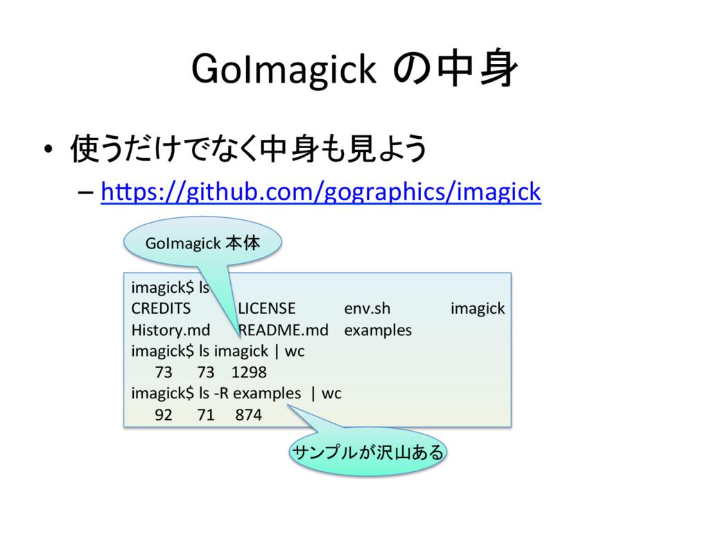 GoImagick の中身 • 使うだけでなく中身も見よう  –hAps://g...