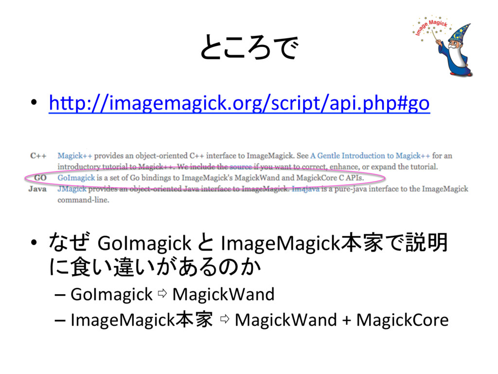 ところで • hAp://imagemagick.org/script/api.php#...