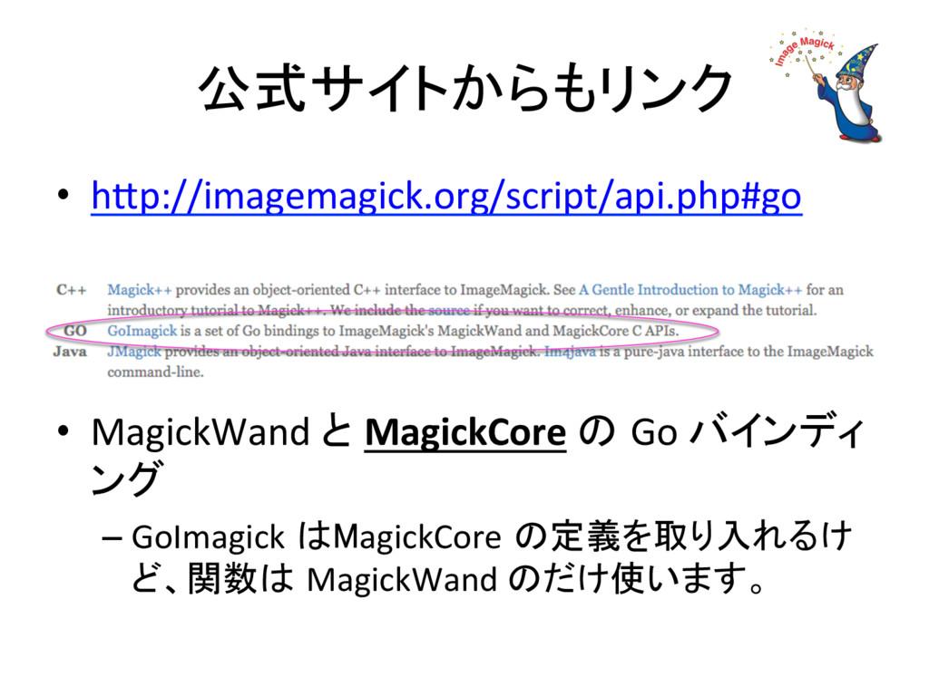 公式サイトからもリンク • hAp://imagemagick.org/script/a...