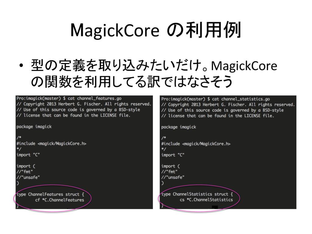 MagickCore の利用例 • 型の定義を取り込みたいだけ。MagickCore...