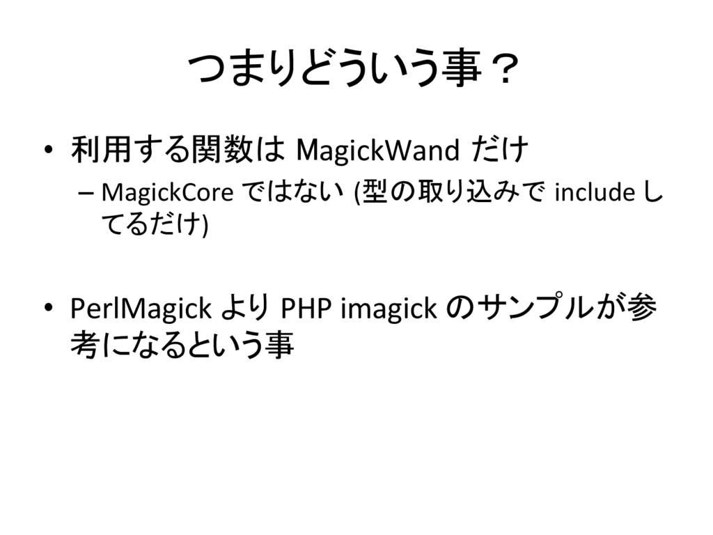 つまりどういう事? • 利用する関数は MagickWand だけ  –Magi...