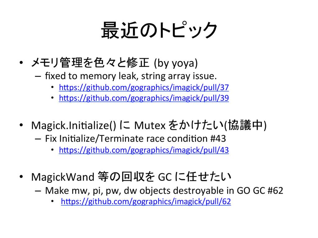 最近のトピック • メモリ管理を色々と修正 (by yoya)  – fix...