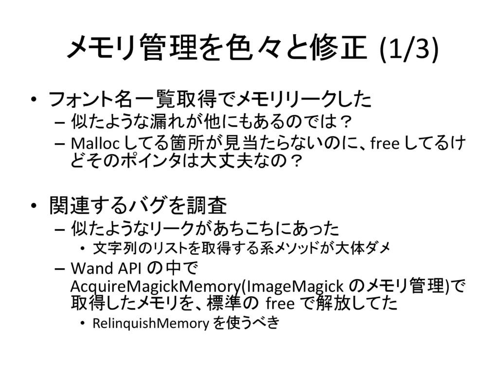 メモリ管理を色々と修正 (1/3) • フォント名一覧取得でメモリリークした...
