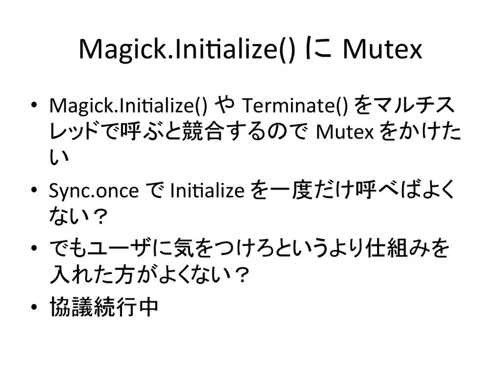 Magick.IniWalize() に Mutex • Magick.IniWa...
