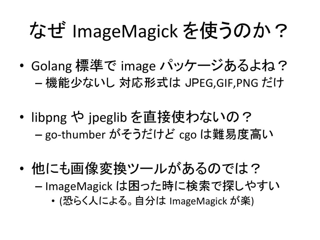 なぜ ImageMagick を使うのか? • Golang 標準で ima...