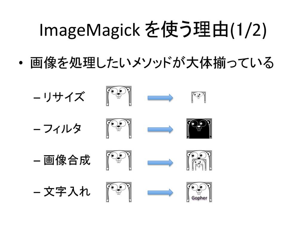 ImageMagick を使う理由(1/2) • 画像を処理したいメソッドが大体揃...