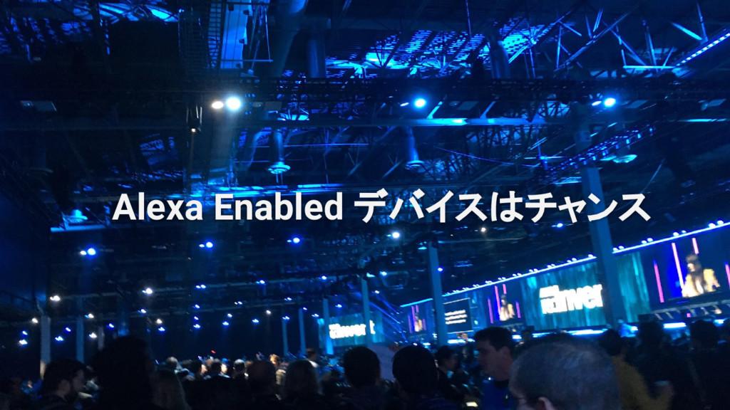 Alexa Enabled デバイスはチャンス