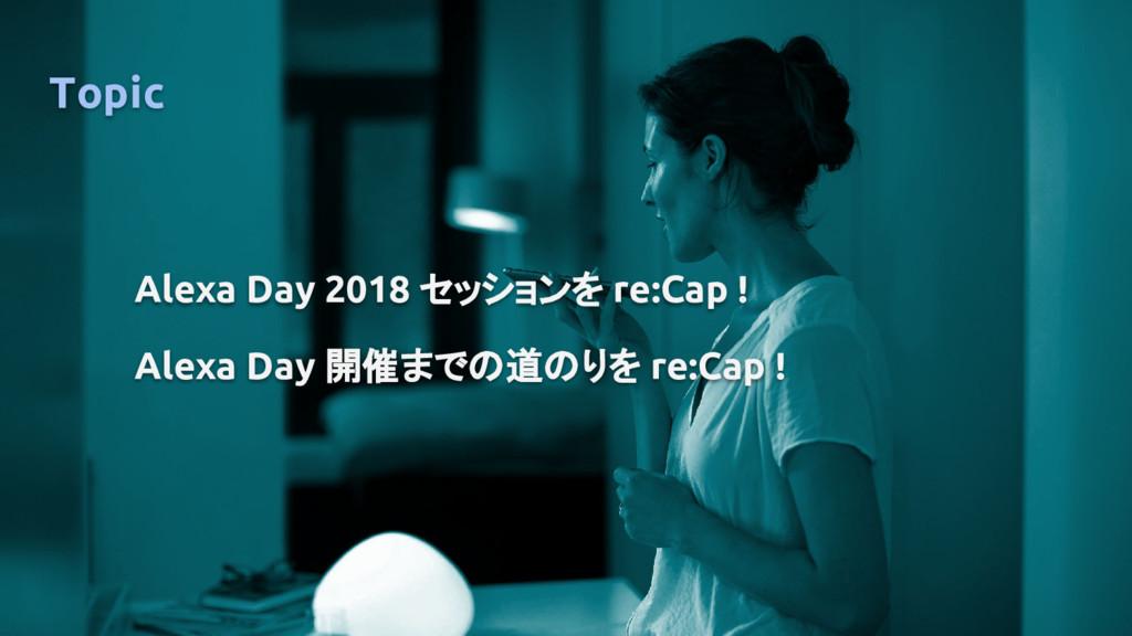 Topic Alexa Day 2018 セッションを re:Cap ! Alexa Day ...