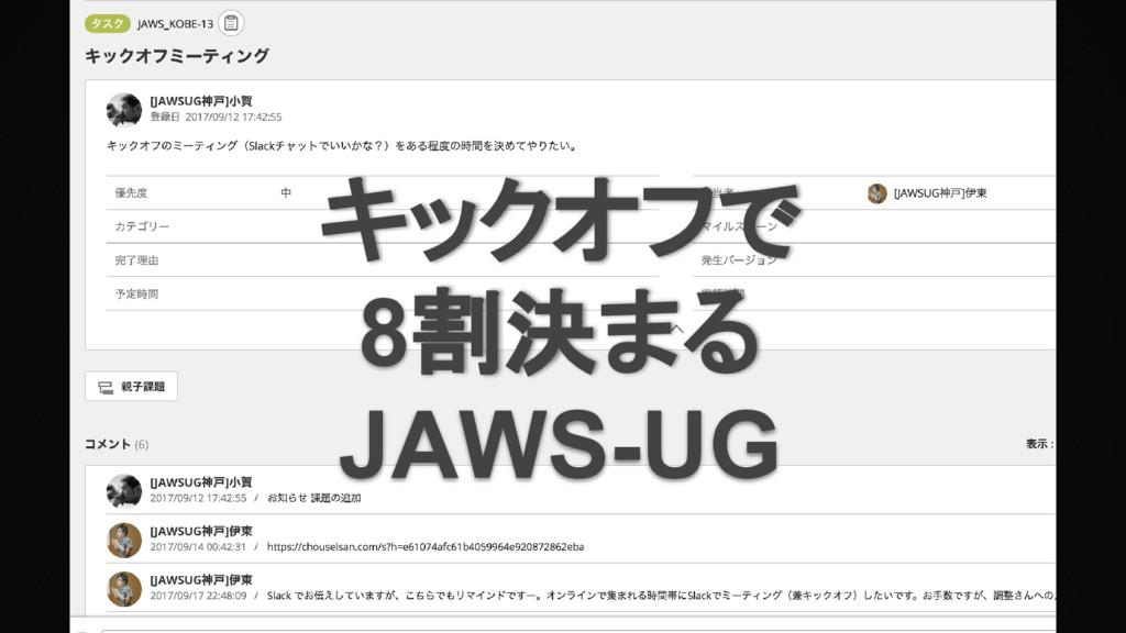キックオフで 8割決まる JAWS-UG