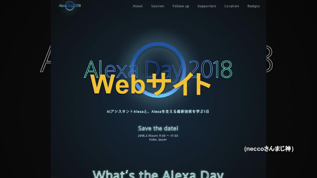 Webサイト (neccoさんまじ神)