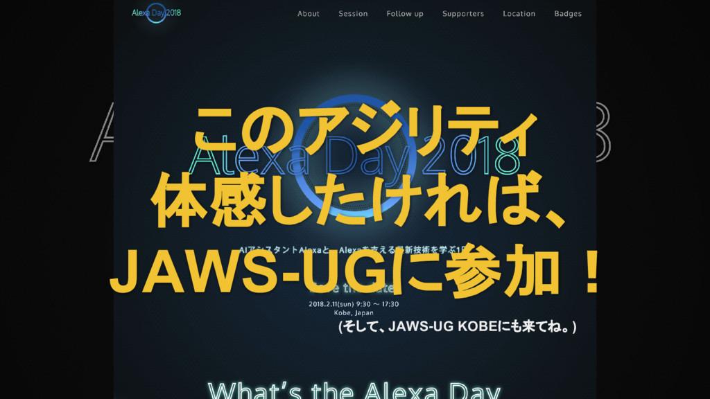 このアジリティ 体感したければ、 JAWS-UGに参加! (そして、JAWS-UG KOBEに...