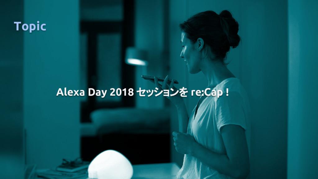 Topic Alexa Day 2018 セッションを re:Cap !
