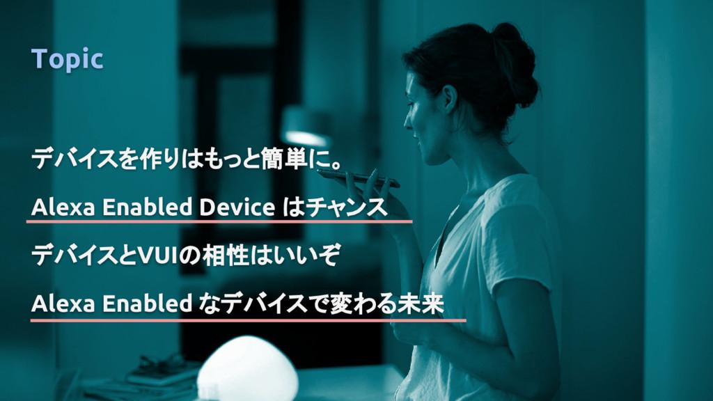 Topic デバイスを作りはもっと簡単に。 Alexa Enabled Device はチャン...