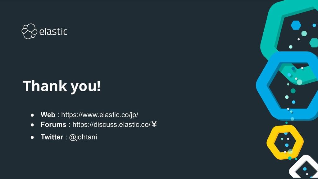 Thank you! ● Web : https://www.elastic.co/jp/ ●...