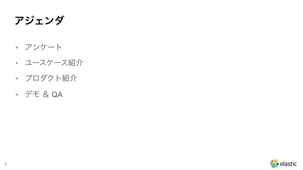 !3 ΞδΣϯμ • Ξϯέʔτ • Ϣʔεέʔεհ • ϓϩμΫτհ • σϞ ˍ QA