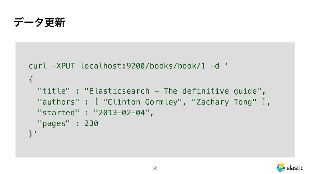 σʔλߋ৽ 60 curl -XPUT localhost:9200/books/book/1...