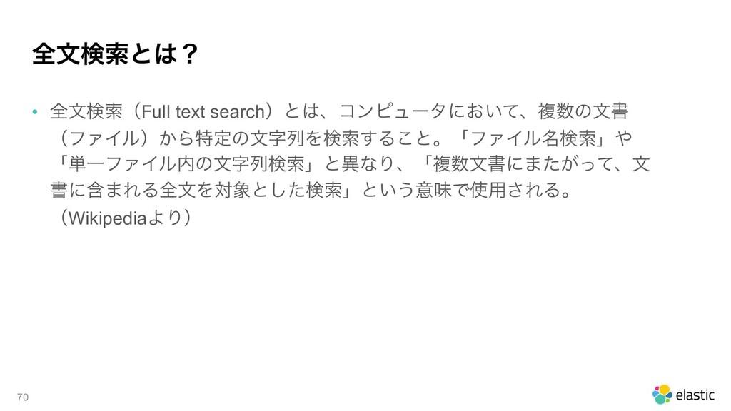 શจݕࡧͱʁ • શจݕࡧʢFull text searchʣͱɺίϯϐϡʔλʹ͓͍ͯɺෳ...