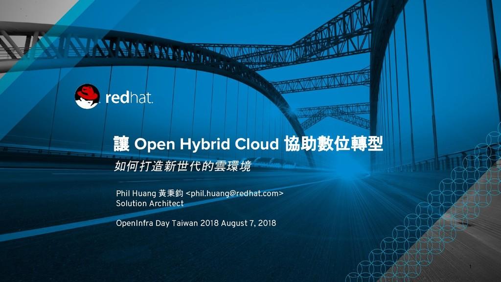1 讓 Open Hybrid Cloud 協助數位轉型 如何打造新世代的雲環境 Phil H...