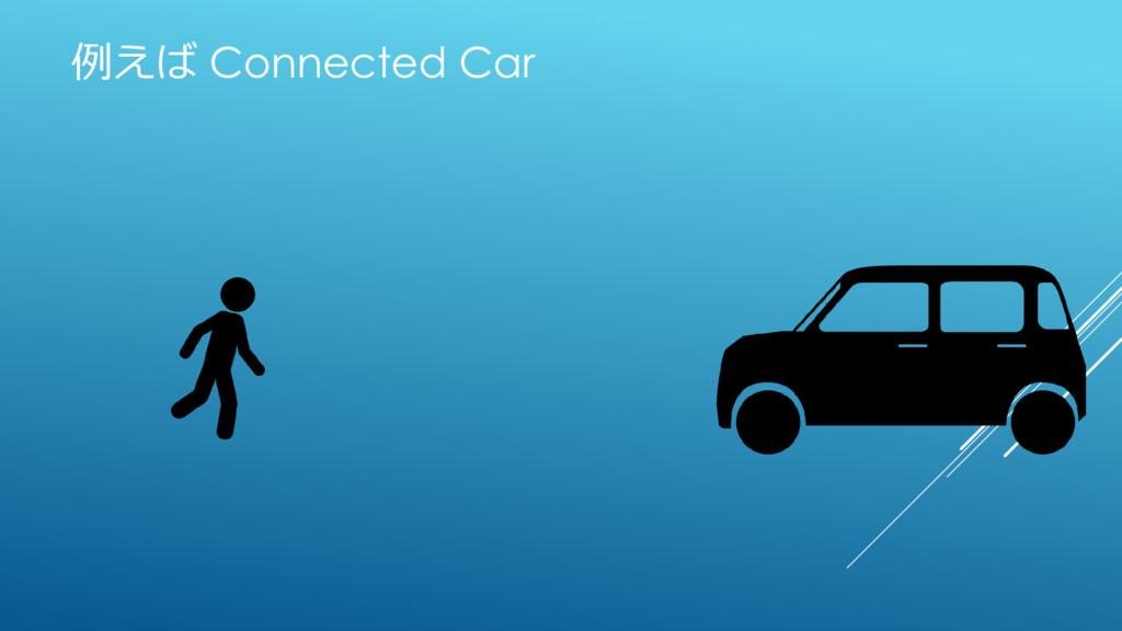 例えば Connected Car