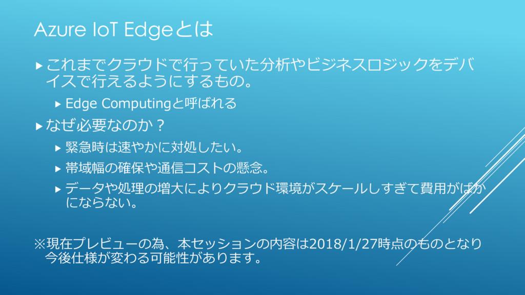 Azure IoT Edgeとは これまでクラウドで行っていた分析やビジネスロジックをデバ ...