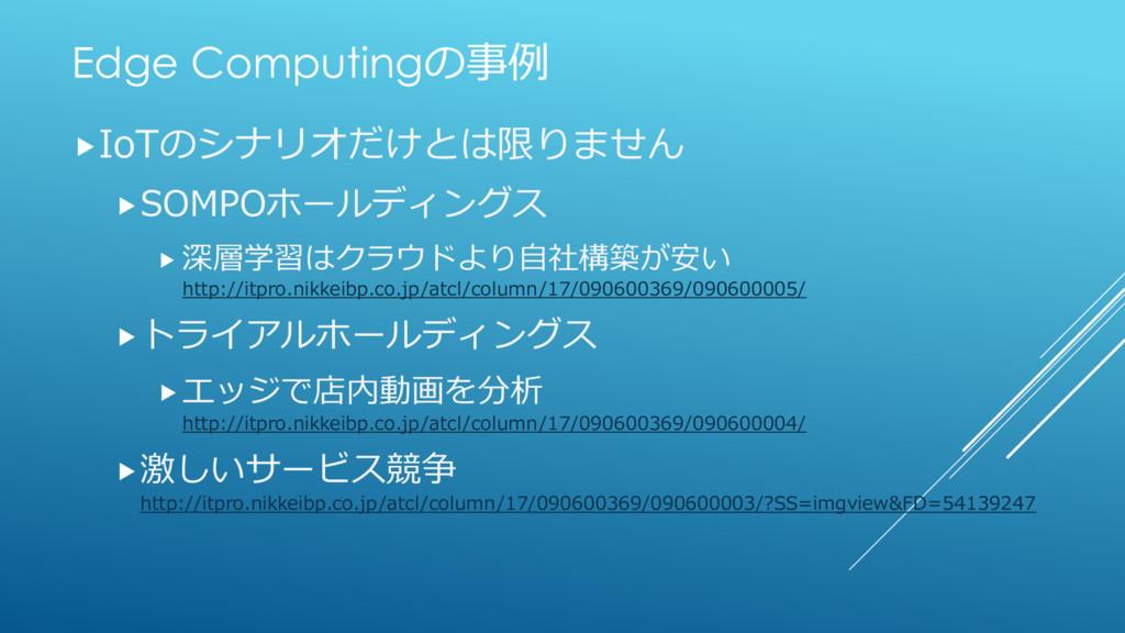 Edge Computingの事例 IoTのシナリオだけとは限りません SOMPOホールデ...