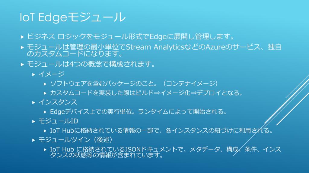 IoT Edgeモジュール  ビジネス ロジックをモジュール形式でEdgeに展開し管理します...