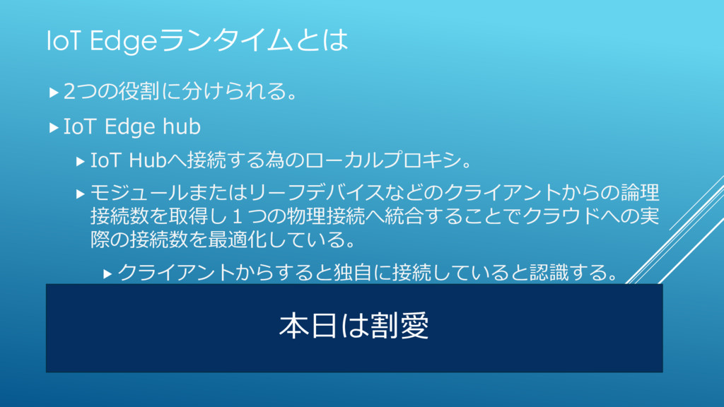 IoT Edgeランタイムとは 2つの役割に分けられる。 IoT Edge hub  I...