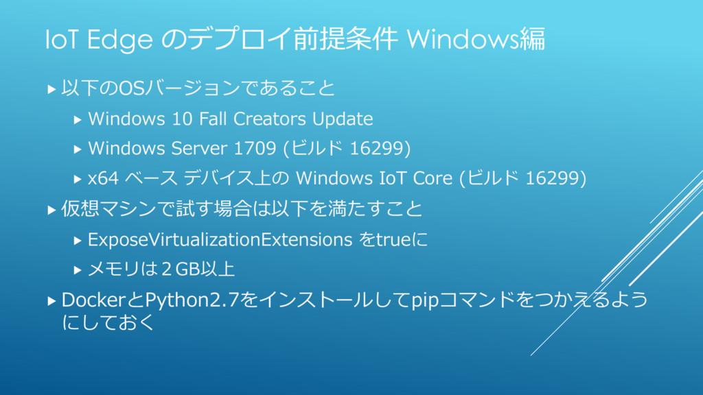 IoT Edge のデプロイ前提条件 Windows編  以下のOSバージョンであること ...