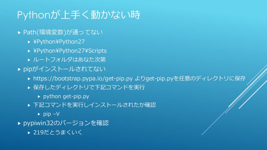 Pythonが上手く動かない時  Path(環境変数)が通ってない  ¥Python¥Py...