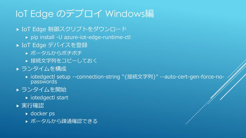 IoT Edge のデプロイ Windows編  IoT Edge 制御スクリプトをダウンロ...