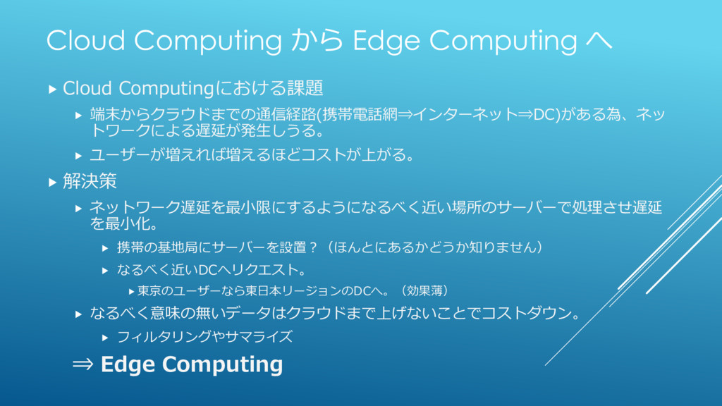Cloud Computing から Edge Computing へ  Cloud Com...