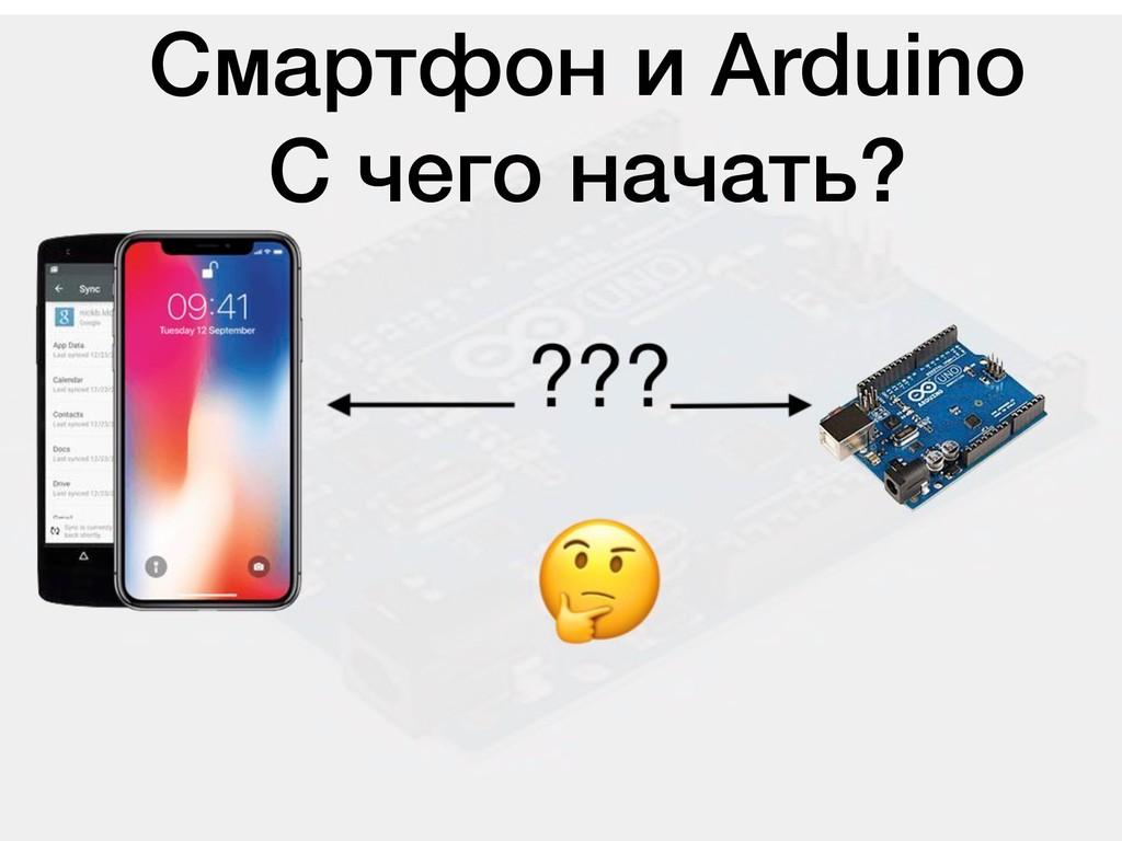 Смартфон и Arduino С чего начать?