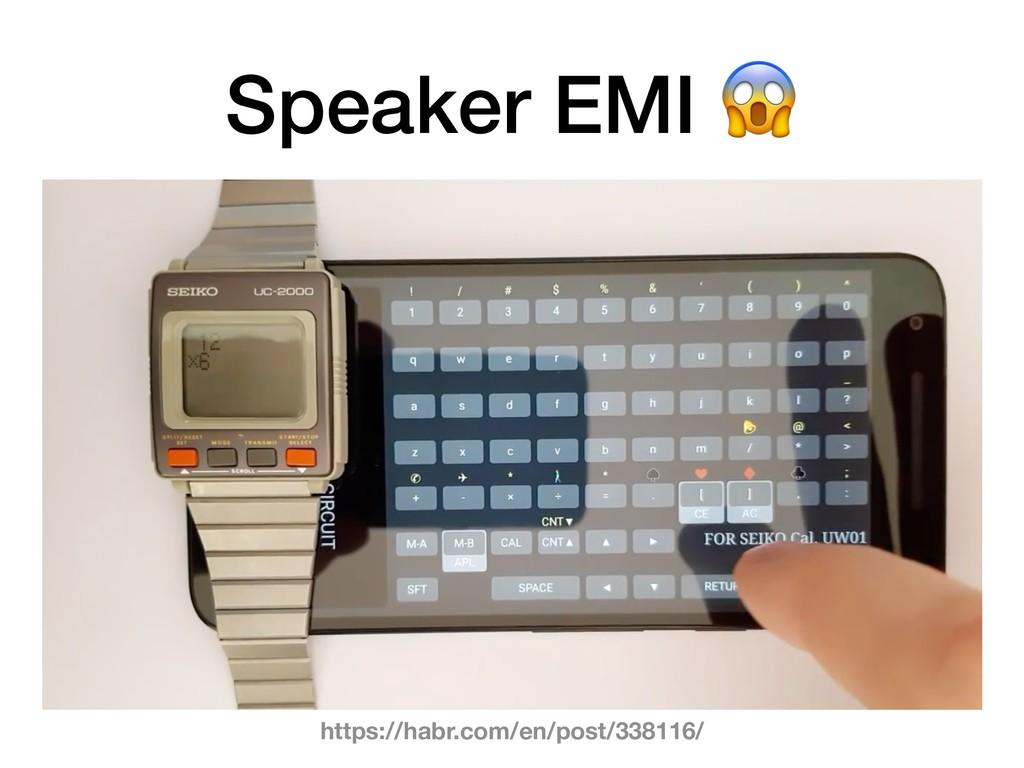 Speaker EMI  https://habr.com/en/post/338116/