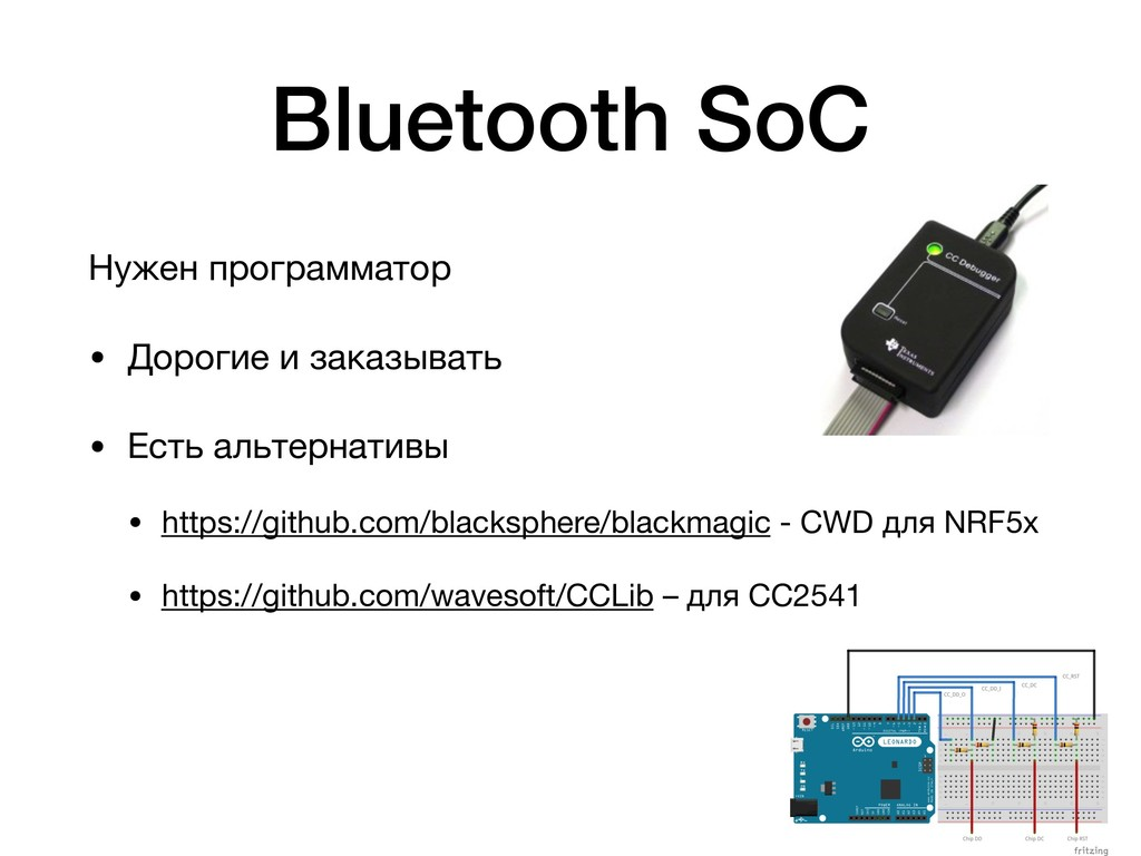 Bluetooth SoC Нужен программатор  • Дорогие и з...