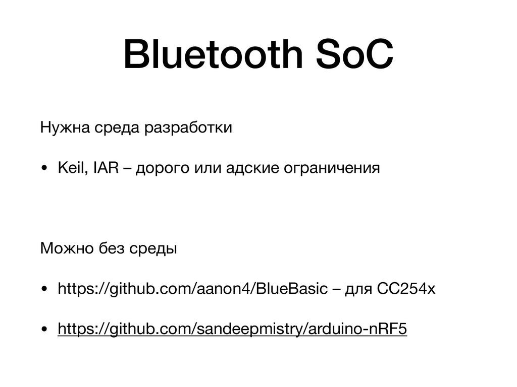 Bluetooth SoC Нужна среда разработки  • Keil, I...