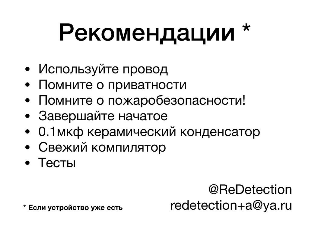 Рекомендации * • Используйте провод   • Помните...