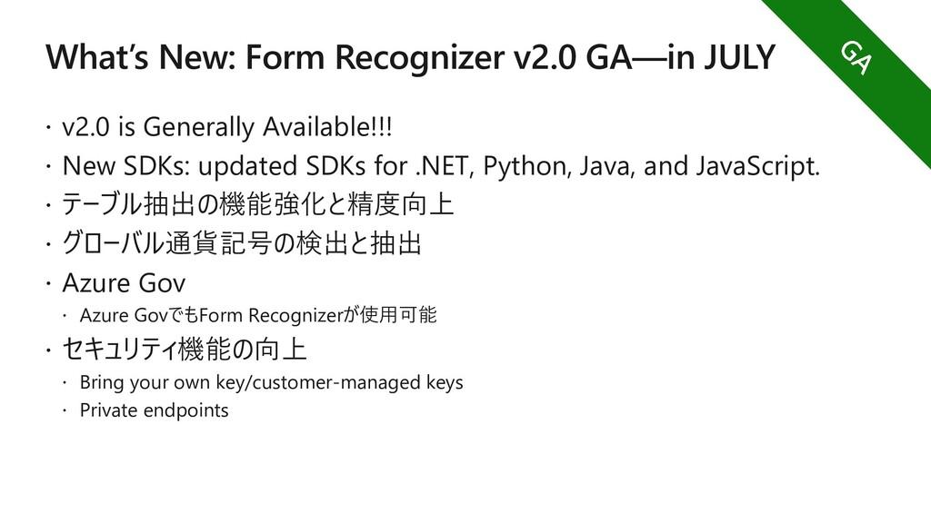 What's New: Form Recognizer v2.0 GA—in JULY  v...
