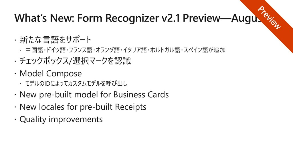 What's New: Form Recognizer v2.1 Preview—August...