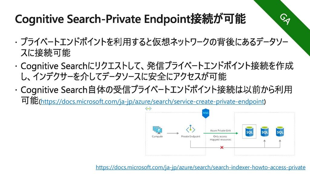 https://docs.microsoft.com/ja-jp/azure/search/s...