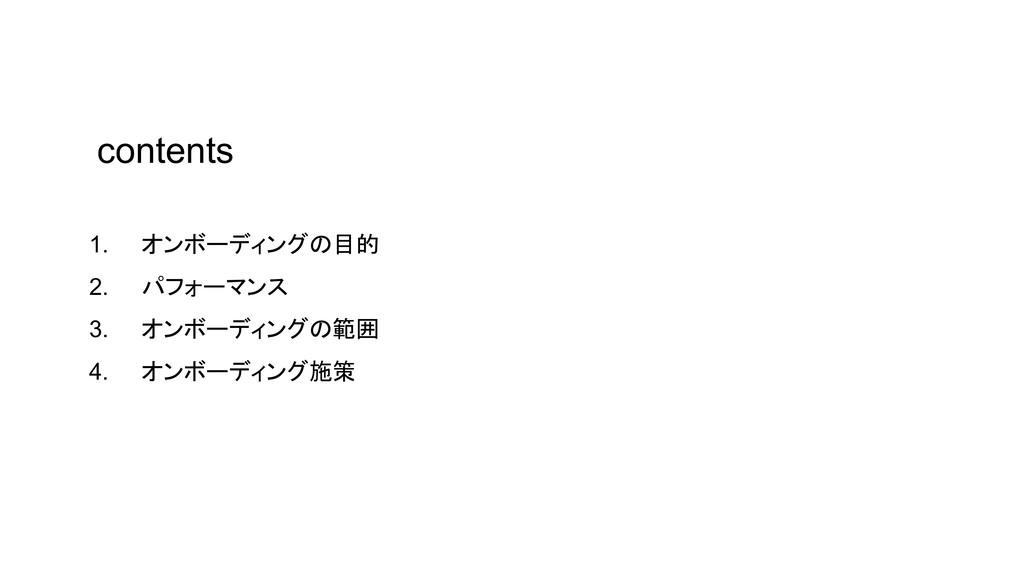 contents 1. オンボーディングの目的 2. パフォーマンス 3. オンボーディングの...