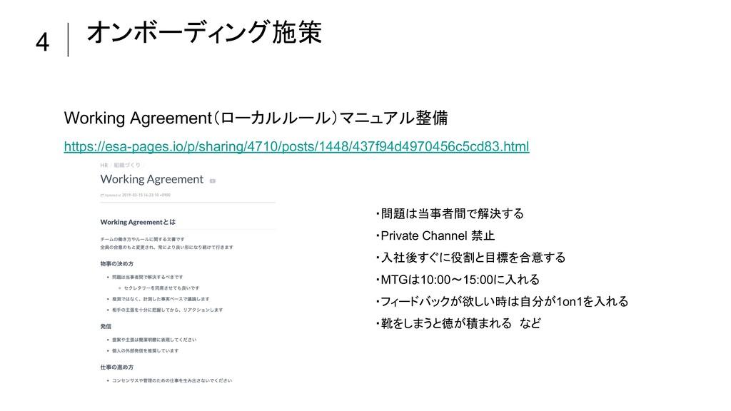 4 オンボーディング施策 Working Agreement(ローカルルール)マニュアル整備 ...
