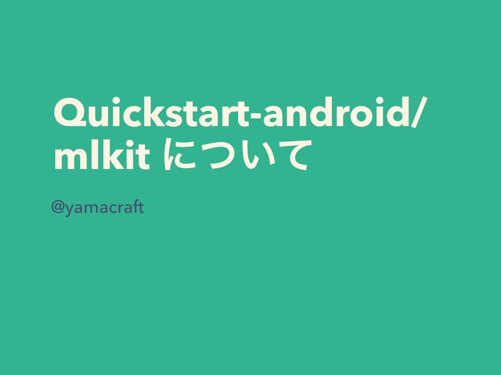 Quickstart-android/ mlkit ʹ͍ͭͯ @yamacraft