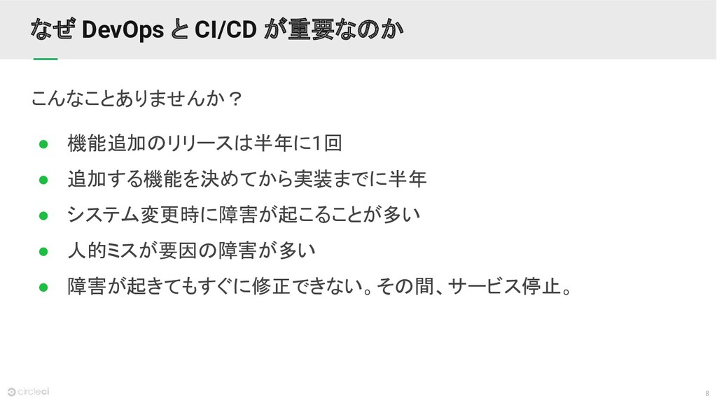 8 なぜ DevOps と CI/CD が重要なのか こんなことありませんか? ● 機能追加の...